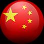 דגל סין כתרגום לסינית